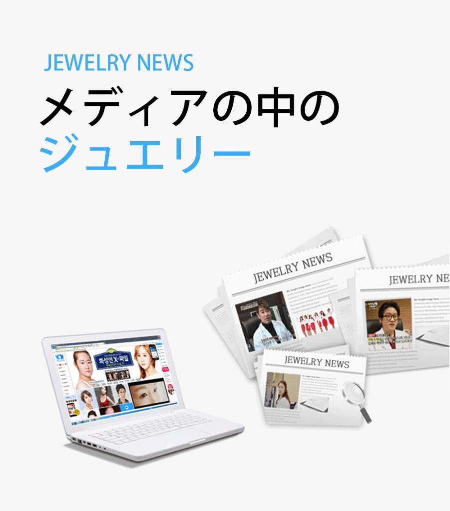 ジュエリーのニュースメイン画面-M