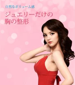 胸整形-M